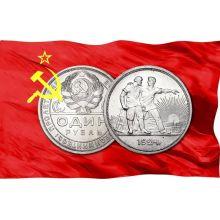 1 Рубль (1921-1958 г.)