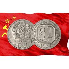 20 копеек (1921-1958 г.)