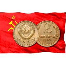 2 копейки (1921-1958 г.)