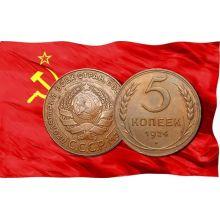 5 копеек (1921-1958 г.)