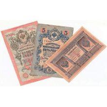 Купить Банкноты Царской России