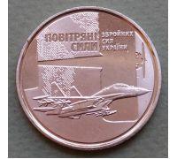 10 гривен Воздушные Силы Вооруженных Сил Украины 2020 год Украина Повітряні Сили Збройних Сил України