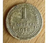 1 копейка 1938 года СССР