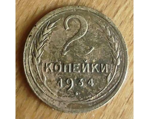 2 копейки 1934 года СССР