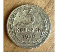 3 копейки 1938 года СССР