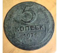 5 копеек 1924 года СССР гладкий гурт №2