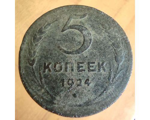 5 копеек 1924 года СССР гладкий гурт №3