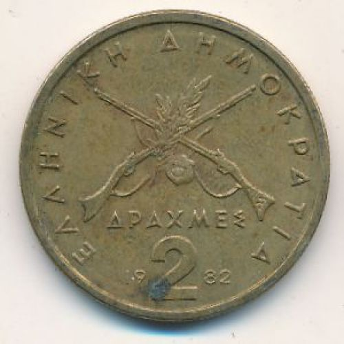 2 драхмы 1982 год Греция Состояние VF