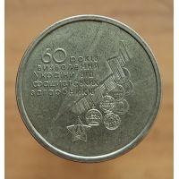 1 гривна 2004 год 60 лет Победы 60 років визволення УкраЇни від фашистських загарбників