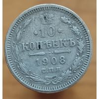 10 копеек 1908 год СПБ ЭБ Николай II Царская Россия Серебро