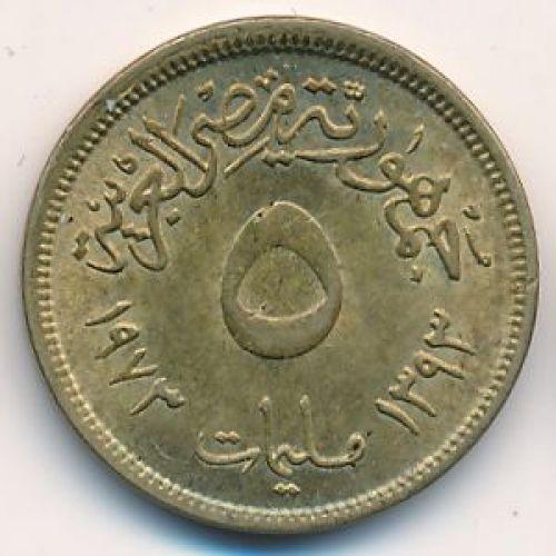 5 миллим 1973 год Египет #2