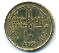 10 пиастров 1992 год Египет