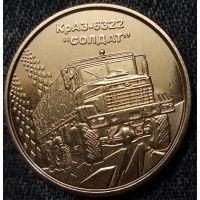 10 гривен 2019 год КрАЗ-6322 Солдат. Украина.
