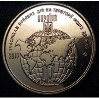 10 гривен 2019 год учасникам бойових дій на територіях інших Держав. Украина.