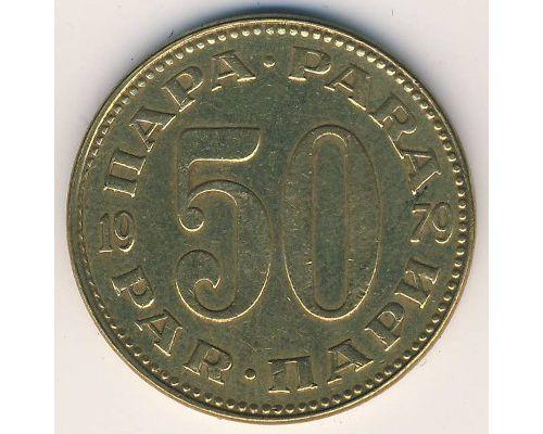 50 пара 1979 год  Югославия