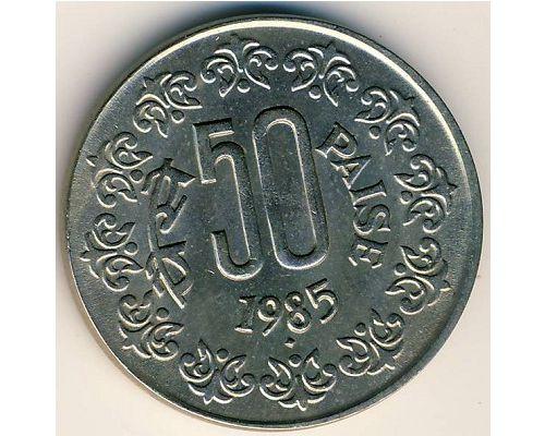 50 пайс 1985 год Индия