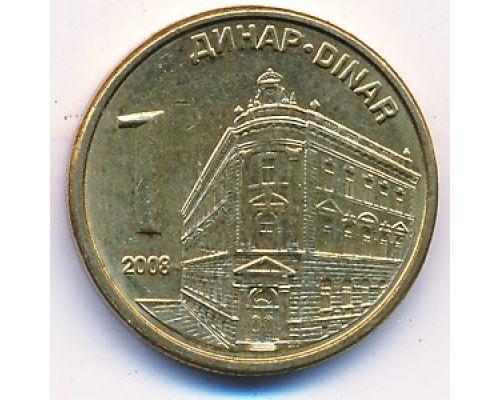 1 динар 2008 год Сербия