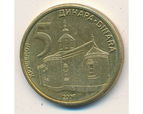 5 динар 2007 год Сербия