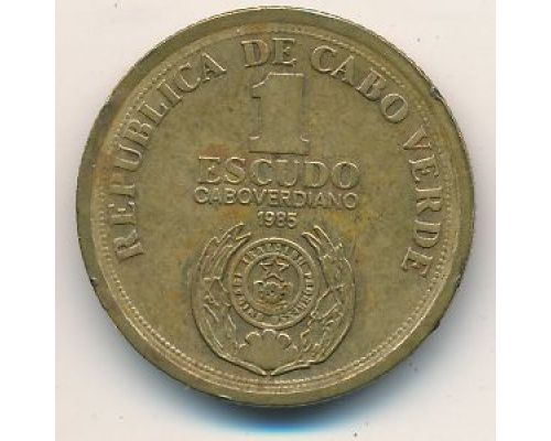 1 эскудо 1985 год Кабо-Верде 10 лет Независимости