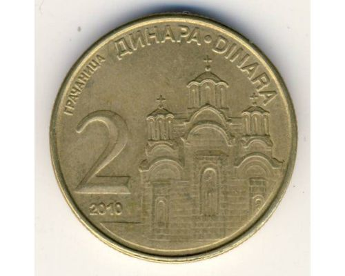 2 динара 2012 год Сербия