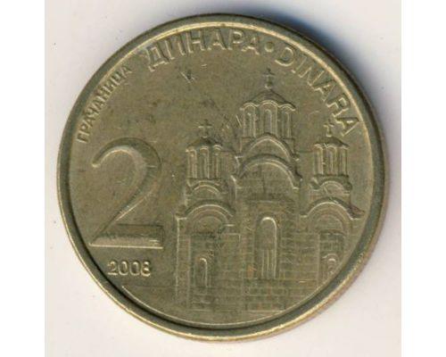 2 динара 2008 год Сербия