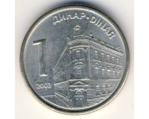 1 динар 2003 год Сербия