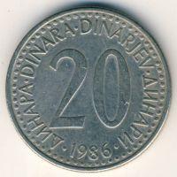 20 динаров 1986 год Югославия