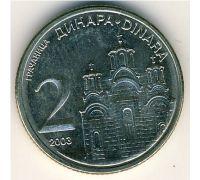 2 динара 2003 год Сербия