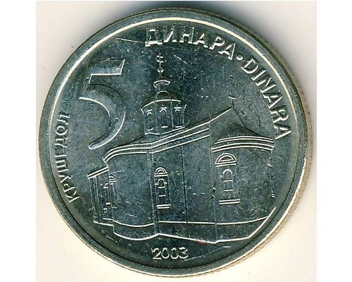 5 динаров 2003 год Сербия
