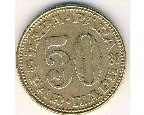 50 пар 1981 год Югославия