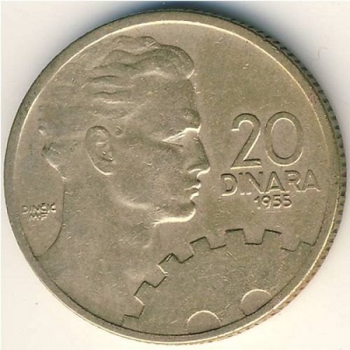 20 динаров 1955 год  Югославия