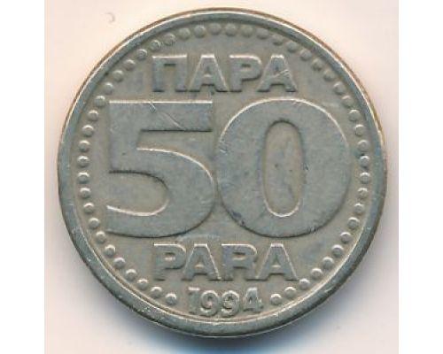 50 пар 1994 год Югославия