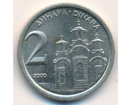 2 динара 2000 год  Югославия