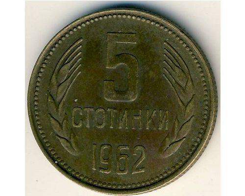 5 стотинок 1962 год Болгария