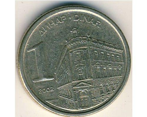 1 динар 2002 год Югославия