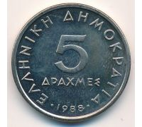 5 драхм 1988 год Греция