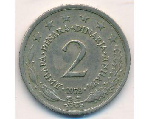 2 динара 1973 год  Югославия
