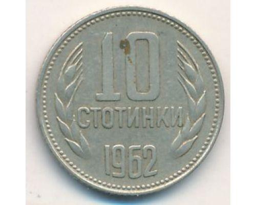 10 стотинок 1962 год Болгария