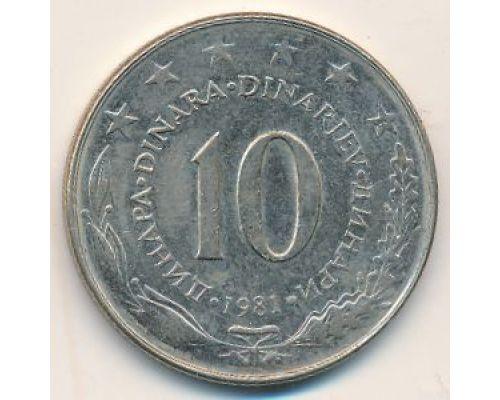 10 динаров 1981 год  Югославия