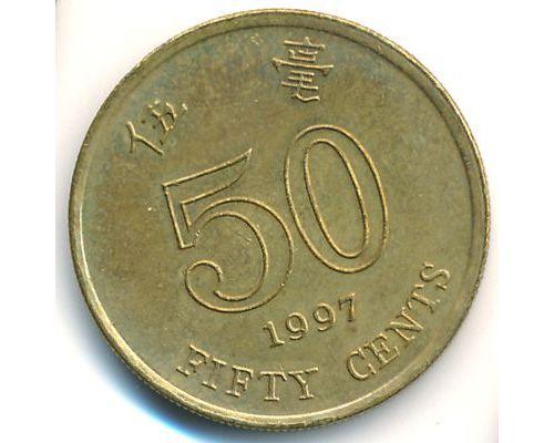 50 центов 1997 год Китай Гонконг