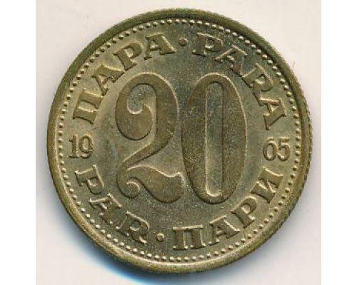 20 пара (1965-1981 гг)  Югославия