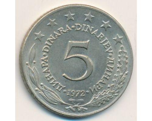 5 динаров 1972 год  Югославия