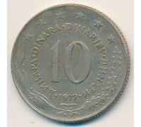 10 динаров 1977 год  Югославия