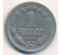 1 динар 1968 год Югославия