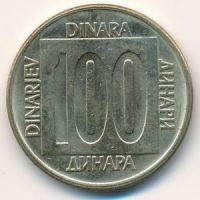 100 динаров 1989 год Югославия