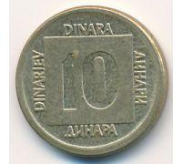 10 динаров 1989 год  Югославия