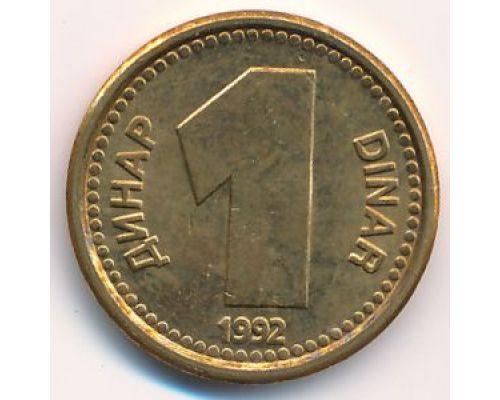 1 динар 1992 год Югославия