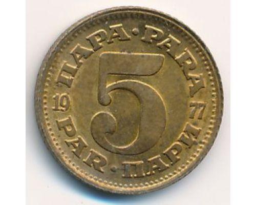 5 пар 1977 год Югославия