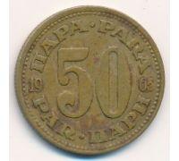 50 пар 1965-77 год Югославия