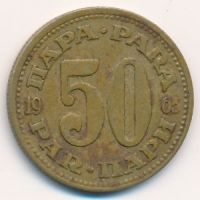 50 пар 1965 год Югославия
